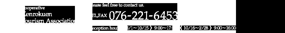 TEL・FAX0762-221-6453
