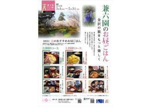 兼六園のお昼ごはん2018春