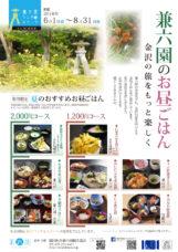 兼六園のお昼ごはん2018夏