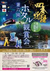 ホタル観賞会2019
