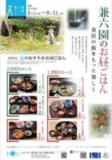 兼六園のお昼ごはん2019夏