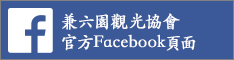 兼六園観光協会公式Facebookページ